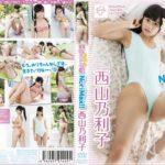 西山乃利子 美少女伝説 NoriMax!! 画像と動画 DVDレビュー キュートな笑顔と抜群のスタイルがたまらない!