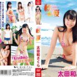 太田和さくら 秋桜 画像と動画 DVDレビュー エクボがキュートでスタイル抜群な正統派美少女!
