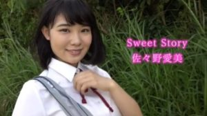佐々野愛美 Sweet Story
