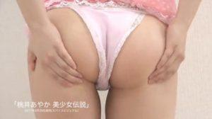 桃井あやか 美少女伝説