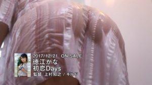 徳江かな 初恋Days