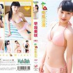 早坂美咲 DVD 「南風浪漫」サンプル動画。高校生になって更に可愛くなった美咲ちゃんの笑顔が可愛い!