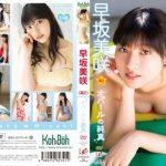 早坂美咲DVD、「オパールの純真」サンプル動画。高2になって更に大人っぽく成長!