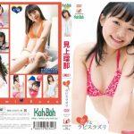 見上瑠那DVD、「恋するラピスラズリ」レビュー。Koh→Bohでの2本目のイメージビデオ。