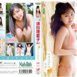 須田理夏子DVD、「スマイリングサマー 須田理夏子」レビュー 相変わらずちっちゃいけれど、大人っぽくなりました