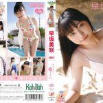 早坂美咲DVD、「もうすぐ、春ですね。 早坂美咲」レビュー 18歳になって大人になりました!