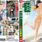 白石夢来DVD、「HR-日直 白石夢来-3限目 白石夢来」レビュー 甘酸っぱい青春シチュエーション!