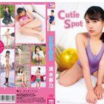 清水夢乃DVD、「Cutie Spot 清水夢乃」レビュー 笑顔が可愛すぎる女子高生のセカンドDVD!
