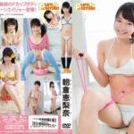 朝倉恵梨奈 ピュア・スマイル 画像と動画 DVDレビュー 全てが完璧な透明感に溢れる美少女が人気シリーズに降臨!