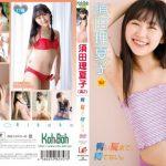 須田理夏子DVD、「青い夏まで、待てない。 須田理夏子」レビュー 理夏子ちゃんの半年ぶりのDVD!