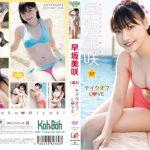 早坂美咲DVD、「テイクオフLOVE 早坂美咲」レビュー 美咲ちゃんの卒業作品!