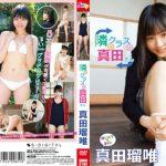 真田瑠唯DVD、「隣のクラスの真田さん 真田瑠唯」レビュー スクール水着がよく似合う期待の新人アイドル!