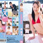 泉舞子DVD、「Cutie Spot 泉舞子」レビュー 優しい笑顔がキュートな女の子!