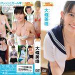 大條美唯DVD、「ピュア・スマイル 大條美唯」レビュー 巨乳美少女の2年ぶりの復帰作!